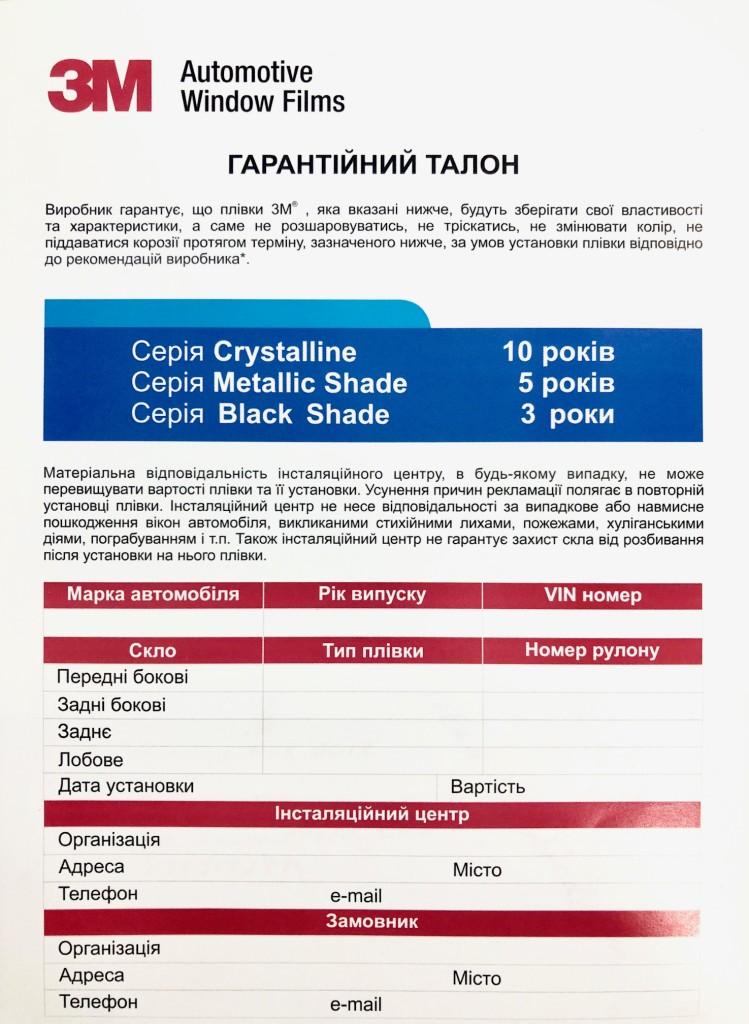 Сертификат и гарантия на тонировку