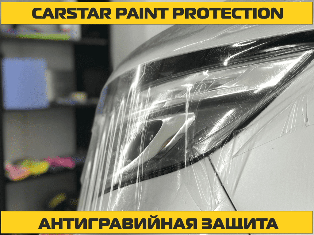 CarStar Paint Protection