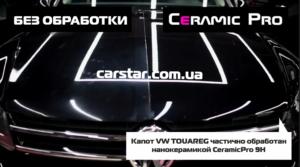 полировка авто киев