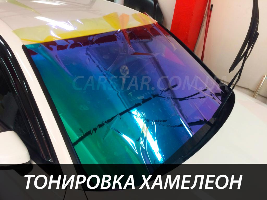 Лобовое стекло хамелеон Киев