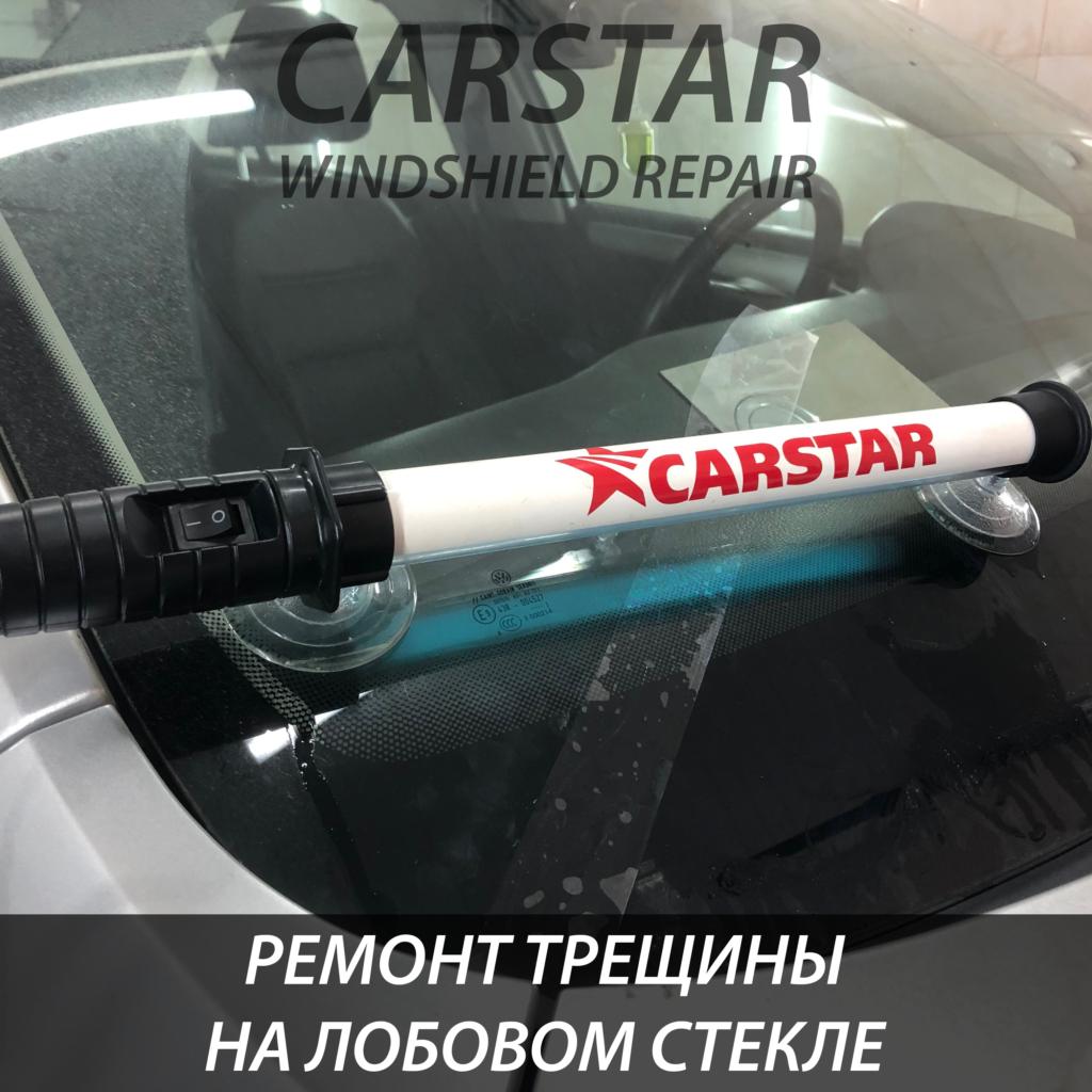 как отремонтировать трещину на стекле в Киеве