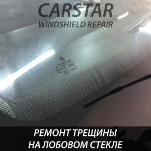Трещина на стекле ремонт Киев