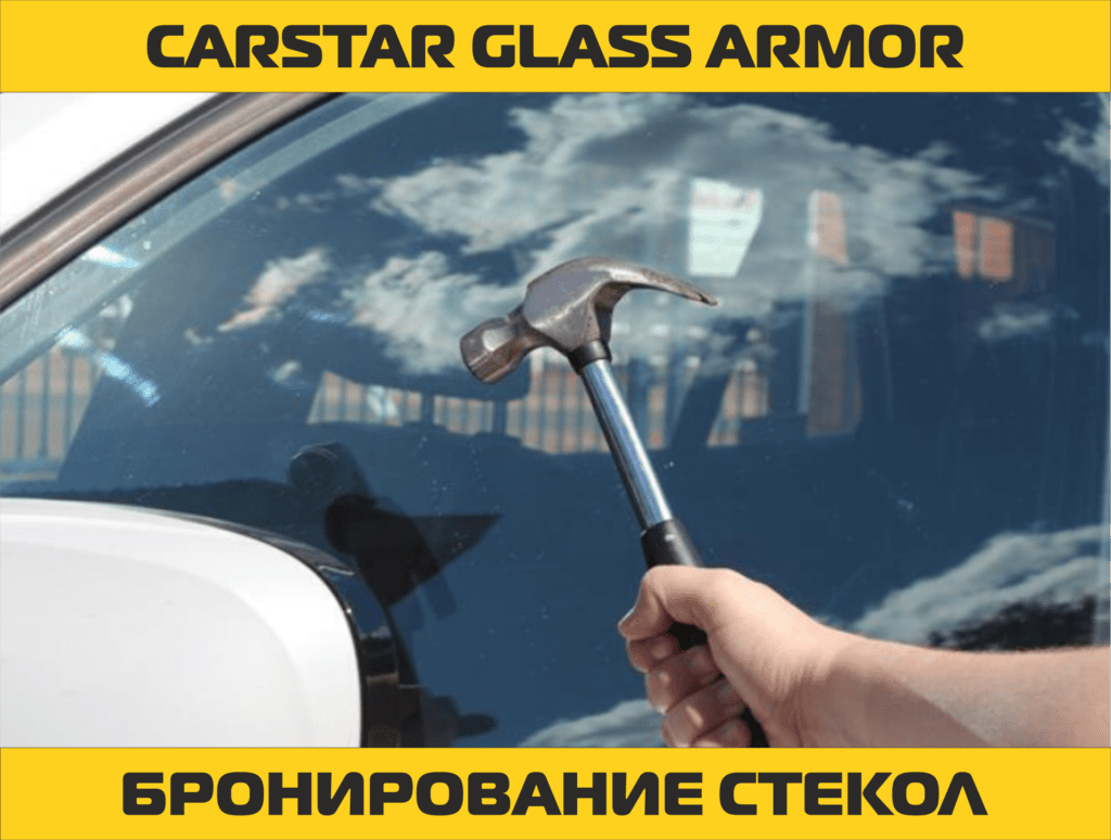 glass protectioning