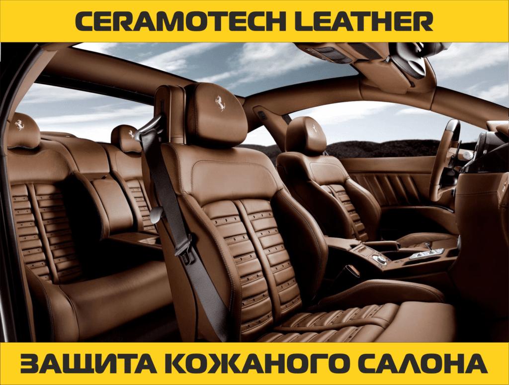 Защита кожаного салона Ceramotech Leather